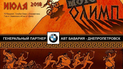 В  Каменском провели учредительное совещание по проведению мотофестиваля Днепродзержинск