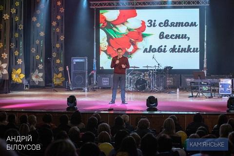 В Каменском праздничный концерт провели для сотрудниц «ДнепрАзота» Днепродзержинск