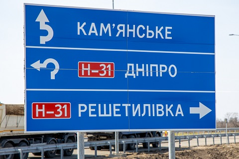 Под Каменским прокладывают новый участок автомагистрали Днепродзержинск