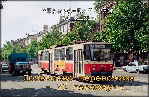 Каменчанам сообщают об изменениях в работе общественного транспорта Днепродзержинск