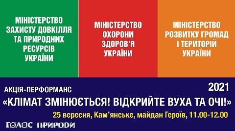 «Голос Природы» Каменского призывает горожан обратить внимание на изменение климата Днепродзержинск