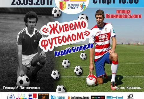 Общегородской праздник в Каменском посвятят футболу Днепродзержинск