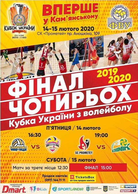 Каменское готовится к «Финалу четырех» Днепродзержинск