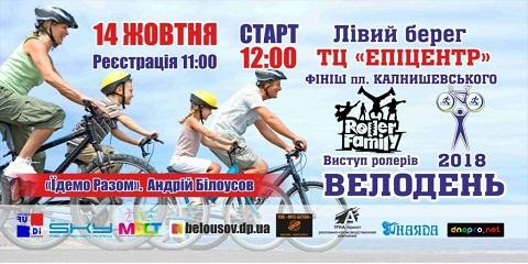 Осенний «Велодень-2018» пройдет в Каменском по новому маршруту Днепродзержинск