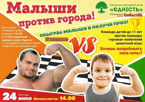 Жители г. Каменское смогут стать участниками турнира «Малыши против города» Днепродзержинск