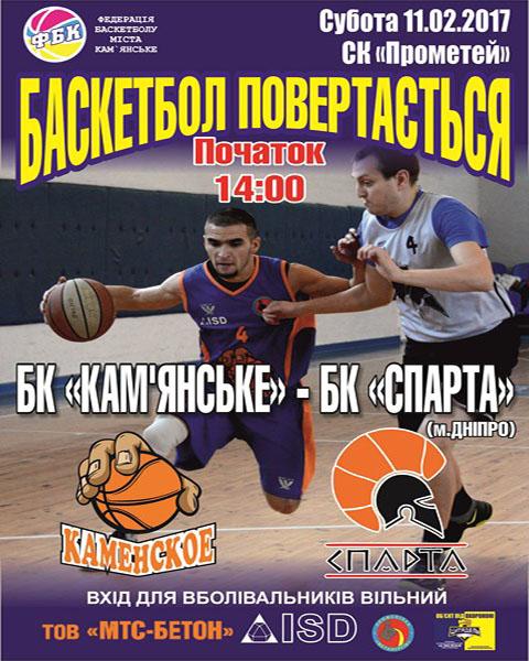 В Каменском подготовили площадку для проведения баскетбольной товарищеской игры Днепродзержинск