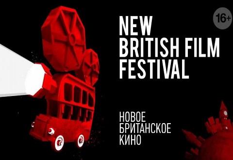 Фестиваль кино в Каменском посвятили современным фильмам Туманного Альбиона Днепродзержинск