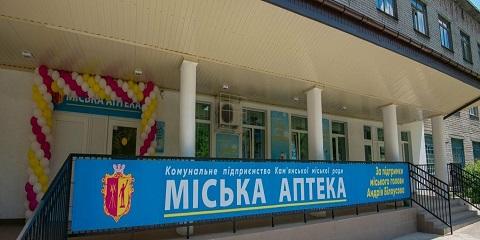 Каменчане активно пользуются услугами КП «Городская аптека» Днепродзержинск