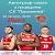 Баскетболисты СК «Прометей» г. Каменское проведут автограф-сессию