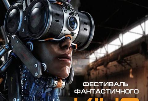 Любители фантастических фильмов в Каменском станут участниками Международного фестиваля  Днепродзержинск