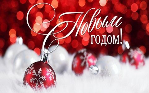 Поздравляем всех жителей Каменского с Новым годом!  Днепродзержинск