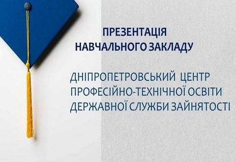 Центр занятости г. Каменское проведет презентацию нового учебного заведения Днепродзержинск