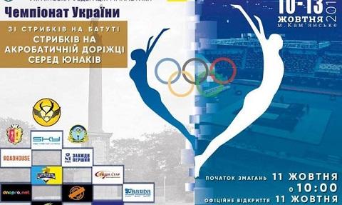 В г. Каменское пройдет чемпионат Украины мастеров по прыжкам на акробатической дорожке и батуте Днепродзержинск