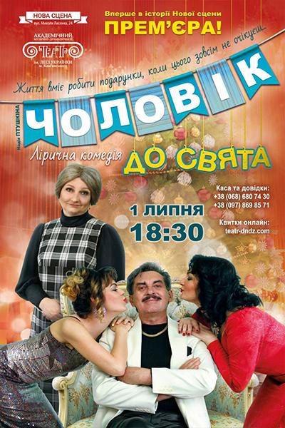 Каменской театр готовит премьеру на Новой сцене Днепродзержинск