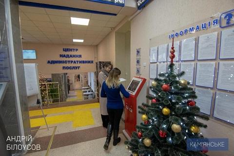 В Каменском ЦПАУ подготовил пользователям новогодний сервисный пакет  Днепродзержинск