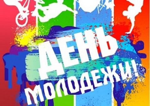 Каменчане празднуют День молодежи Днепродзержинск