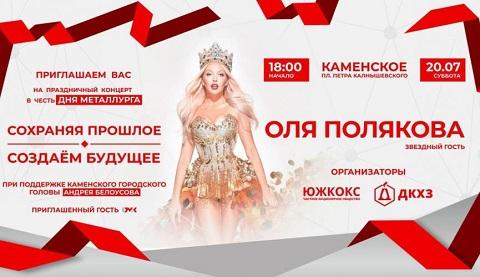 Каменчане празднуют День металлургической промышленности Днепродзержинск