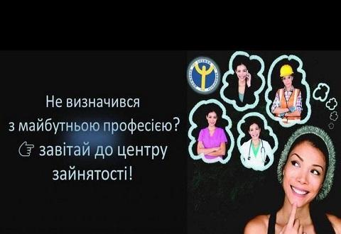 Для молодежи Каменского проведут «День профессионального самоопределения» Днепродзержинск