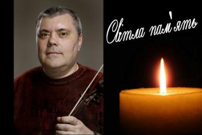 Каменское лишилось одного из лучших скрипачей Днепродзержинск