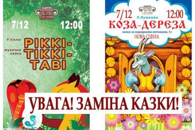 Замена сказки в каменском театре Днепродзержинск
