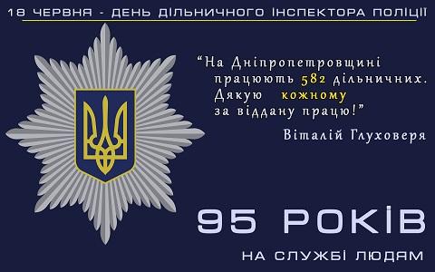 В Каменском поздравили участковых сотрудников полиции Днепродзержинск