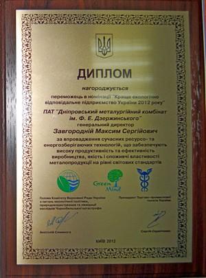 Завод ДМКД получил награду от экологов Днепродзержинск
