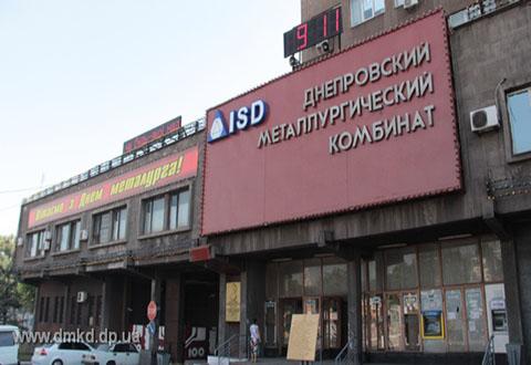 На «Днепровском меткомбинате» Каменского приступили к «горячей» консервации оборудования Днепродзержинск