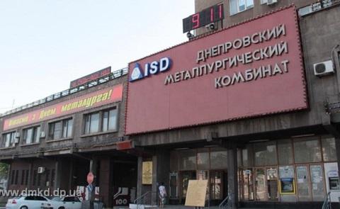 На «ДМК» г. Каменское ввели режим адаптивного карантина Днепродзержинск