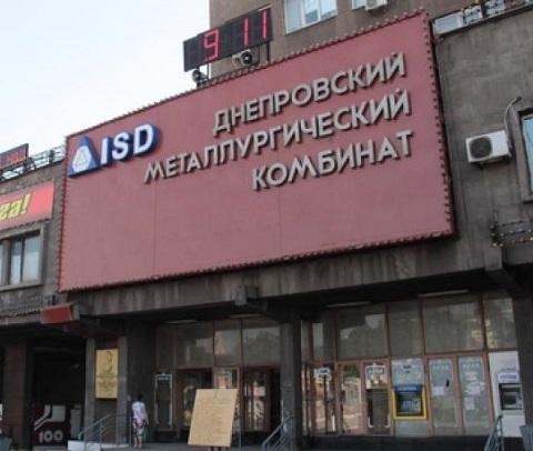 Фото: dmk.ua Днепродзержинск