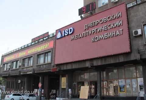 Днепровский меткомбинат г. Каменское празднует день рождения  Днепродзержинск