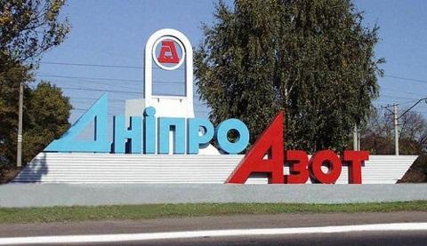 О ситуации на «ДнепрАзоте» г. Каменское говорили на заседании областного совета Днепродзержинск