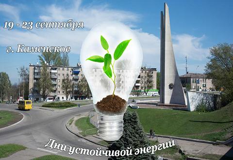 «Дни устойчивой энергии» собрали жителей Каменского на главную площадь города Днепродзержинск