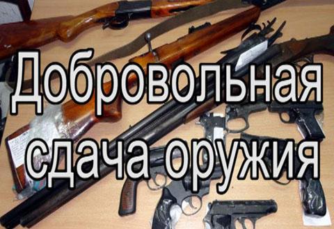 Жители Каменского сдают оружие в правоохранительные органы Днепродзержинск