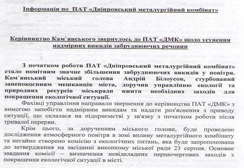 Противоречивые разногласия возникли при наборе мощностей в работе «ДМК» Каменского Днепродзержинск