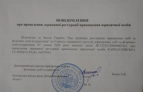 В Каменском завершился процесс присоединения Карнауховки к городу  Днепродзержинск