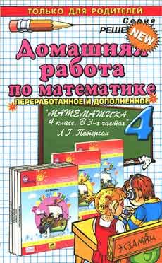 Домашние работы по математике за 4 класс Днепродзержинск