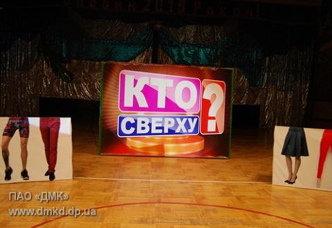 На «ДМК» г. Каменское провели шоу «Кто сверху?» Днепродзержинск