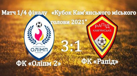 «Кубок Каменского городского головы-2021» приближается к завершению Днепродзержинск