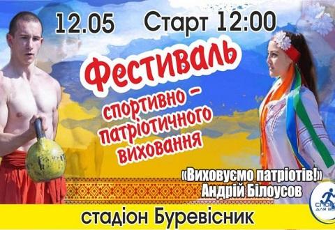 Спортивно-патриотическое мероприятие проведут в Каменском Днепродзержинск