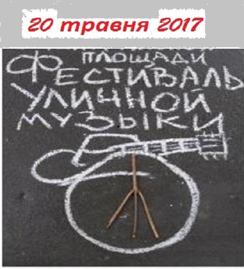 В Каменском пройдет День уличной музыки Днепродзержинск