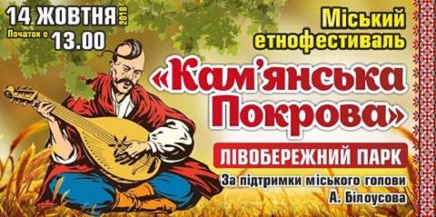Этнофестиваль «Кам´янська  Покрова» разнообразит досуг горожан Днепродзержинск