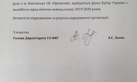 В г. Каменское проведут финал Кубка Украины по волейболу Днепродзержинск