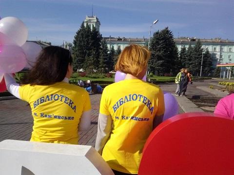 В г. Каменское библиотекари провели флешмоб Днепродзержинск