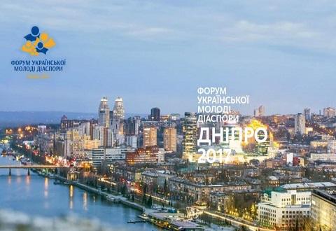Молодежный актив Каменского пригласили на форум диаспоры Днепродзержинск