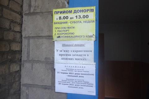 Каменчане откликнулись на просьбу сдать кровь пострадавшим на пожаре на ДМК Днепродзержинск