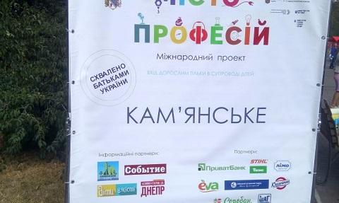 Фестиваль в Центральном парке Каменского привлек жителей города Днепродзержинск