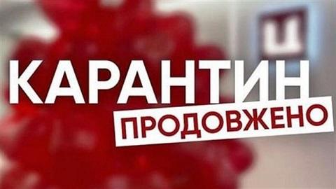 В Каменском действуют карантинные ограничения  Днепродзержинск