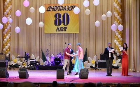 В ДК «Химик» г. Каменское прошли юбилейные торжества ПАО «ДнепрАзот» Днепродзержинск