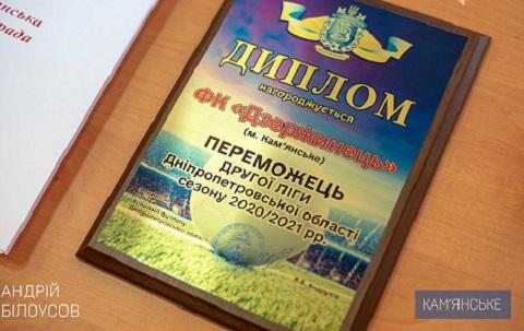 В Каменском мэр города поздравил ФК «Дзержинец» Днепродзержинск