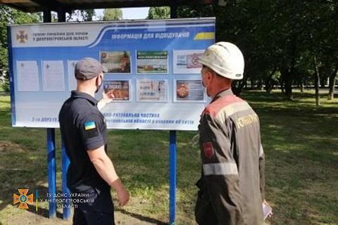 Спасатели ГПСЧ № 22 г. Каменское провели профилактическую работу с сотрудниками предприятия Днепродзержинск
